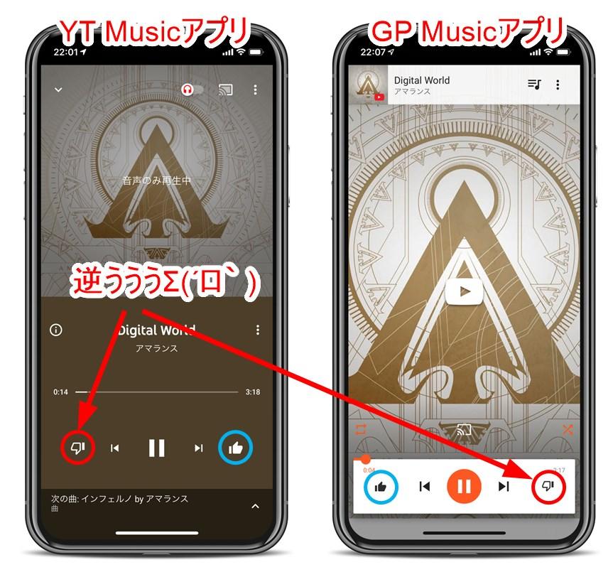 iPhoneのYouTube MusicアプリとGooglePlayMusicアプリを比較した際の問題点