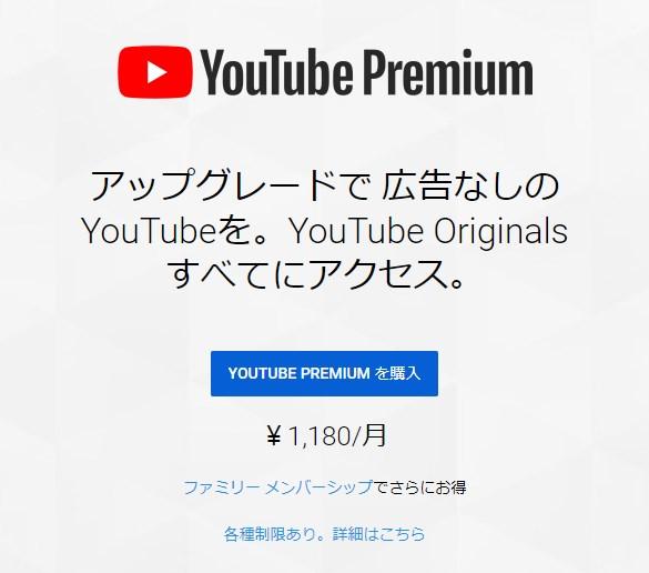 YouTube Premiumの加入画面