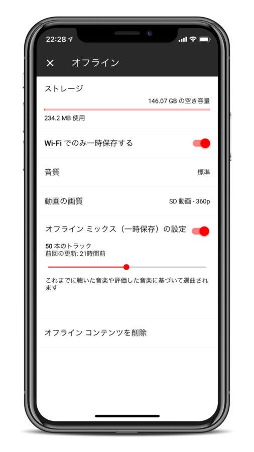 iPhoneのYouTube Musicアプリでオフラインミックスを有効にする