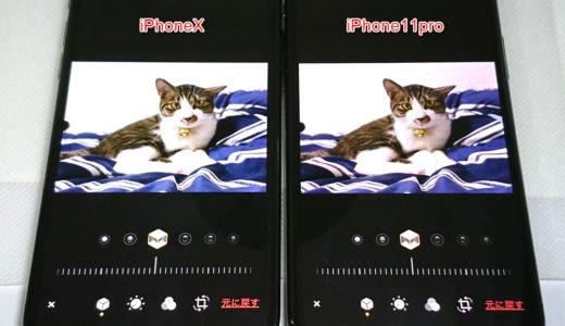 【特報】ポートレート写真の被写界深度調節がiPhoneXの『写真』アプリでも可能になった!