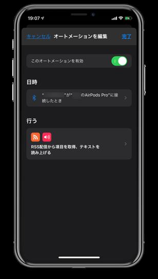 Bluetoothイヤホン接続時にRSSを読み上げるオートメーションレシピ