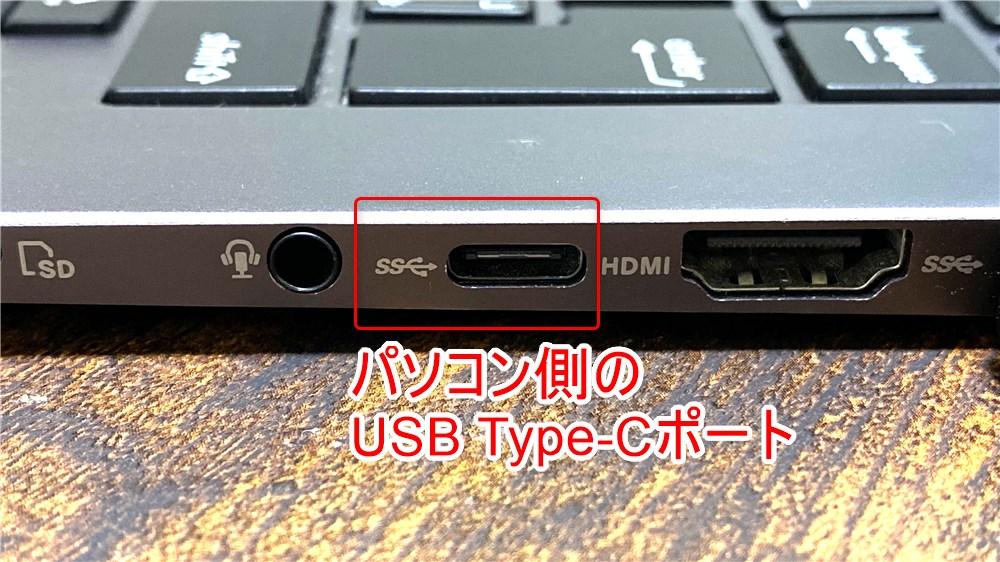 パソコンのUSB Type-Cポート