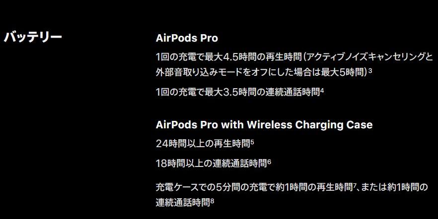Apple AirPods Proの連続使用時間は4.5時間