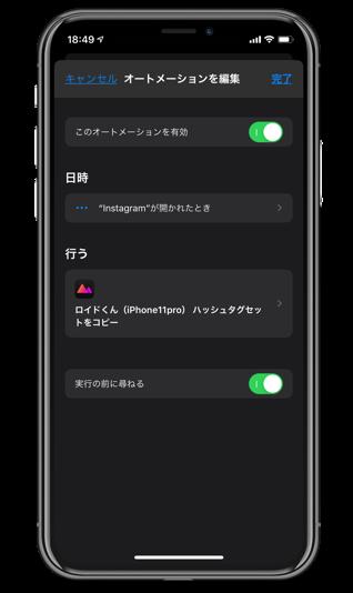 iPhoneのショートカットのオートメーションレシピ