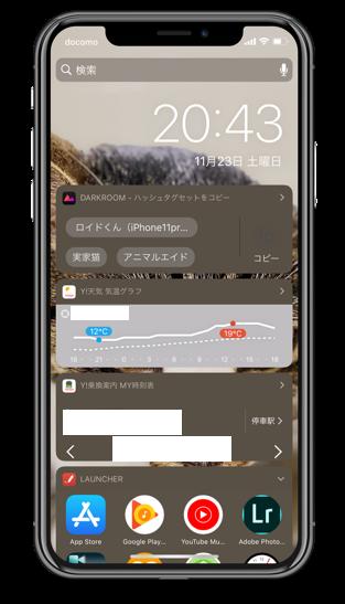 iPhoneのウィジェットからハッシュタグをコピー