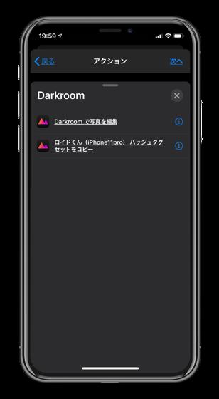 Darkroomアプリでハッシュタグリストをコピーするオートメーションのアクション