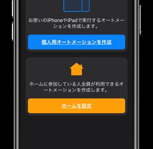 iPhoneのショートカットに追加された「オートメーション」で自動化レシピ作る