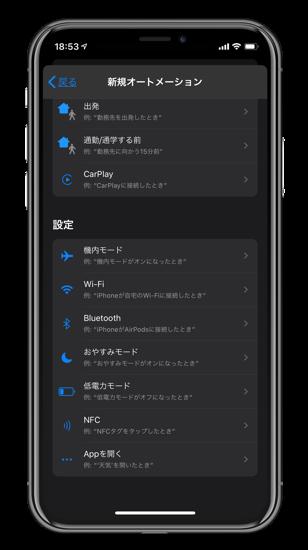 iPhoneのショートカットアプリのオートメーショントリガー一覧