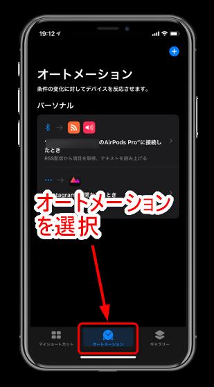 iPhoneのショートカットアプリからオートメーションを選択