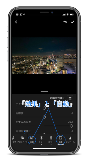 Lightroomアプリの「効果」と「自動」を使う