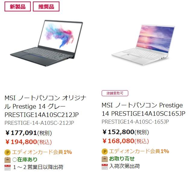 エディオンネットショップ MSI Prestige 14-A10SC-212JP