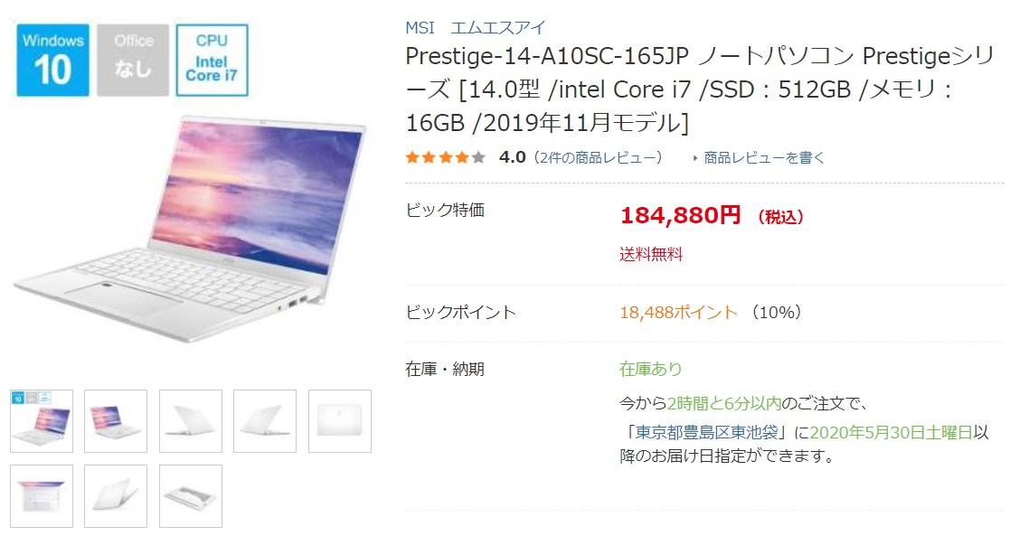 ビックカメラオンライン MSI Prestige-14-A10SC-165JP
