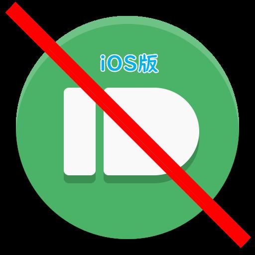 ios版jpushbulletが公開停止