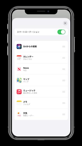 iOS14のスマートスタックの編集