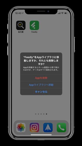 アプリをAppライブラリに移動する方法