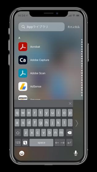 iOS14のAppライブラリでアプリをABC順で並べたところ