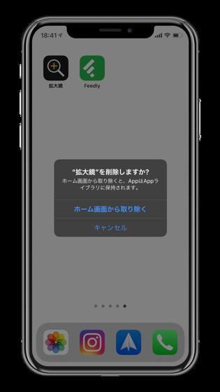 アンインストールできないアプリ