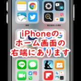 iOS14のAppライブラリ
