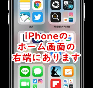 iOS14の「Appライブラリ」をAndroidのドロワーのように使う方法