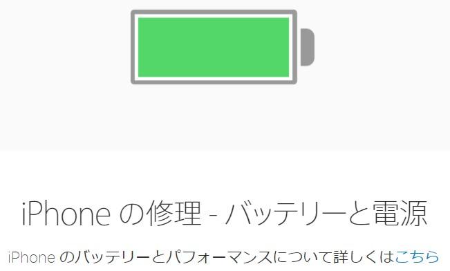 iPhoneのバッテリー交換プログラム