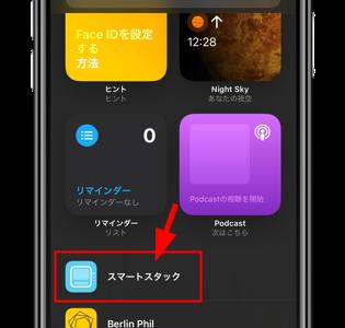 iOS14のウィジェットは「重ねて置く」べし