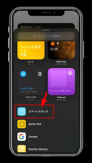 iOS14のスマートスタックウィジェット