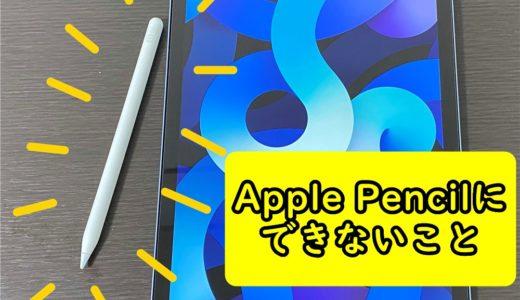 Apple Pencilは万能ではない!購入前に知りたい注意点・特徴まとめ