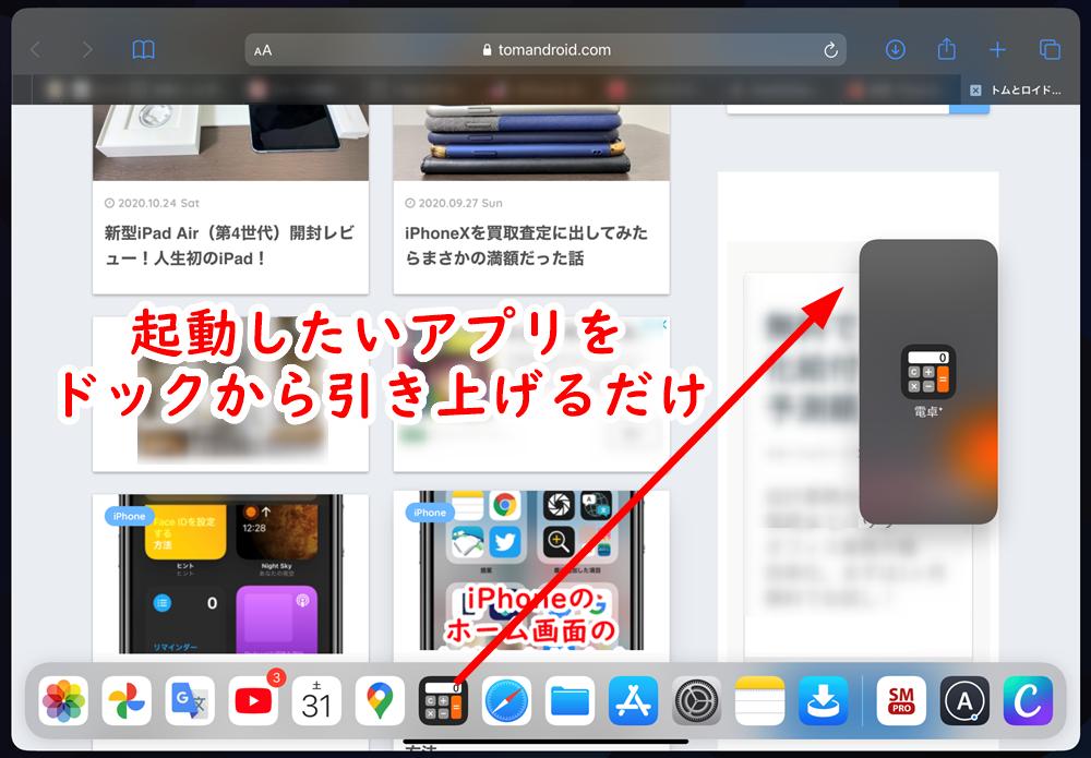 iPadOSのSliveOverとSplitViewの起動方法