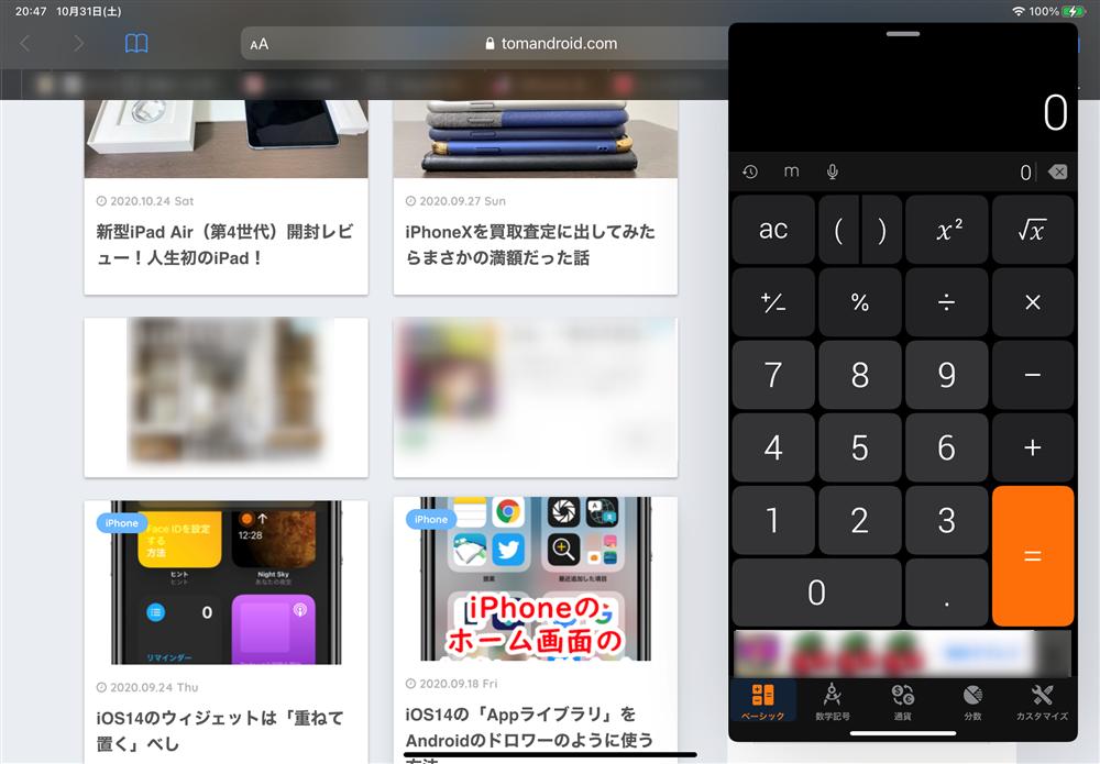 iPadOSのSliveOverはアプリの上にアプリを重ねる