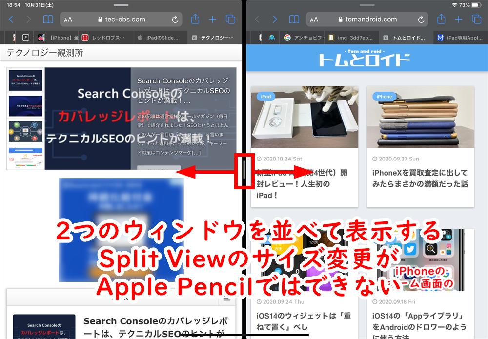 Apple PencilではSplit Viewのサイズ変更ができない