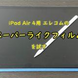iPadAir4用のエレコムのペーパーライクフィルムを試す