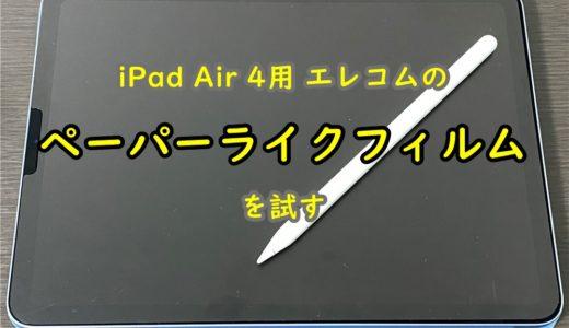 iPad Air 4でペーパーライクフィルム(エレコム)を試す