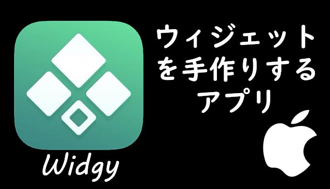 iOSでウィジェットを手作りするアプリ「Widgy」
