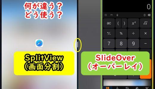 iPad OSの「SlideOver」と「SplitView」は何が違い、どう使い分けるべきか?
