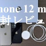 iPhone12mini開封レビュー