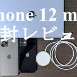 iPhone12mini開封レビュー