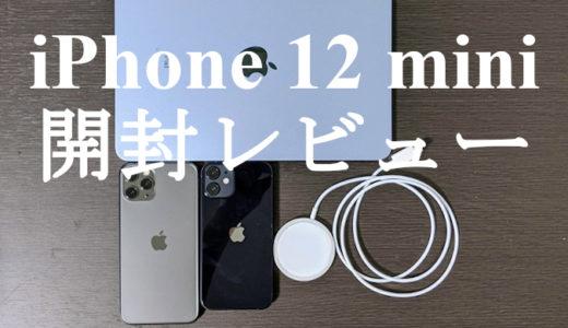 iPhone12miniが到着!開封&Xperiaと比較&最新の保護ガラス「TORRAS」のレビュー