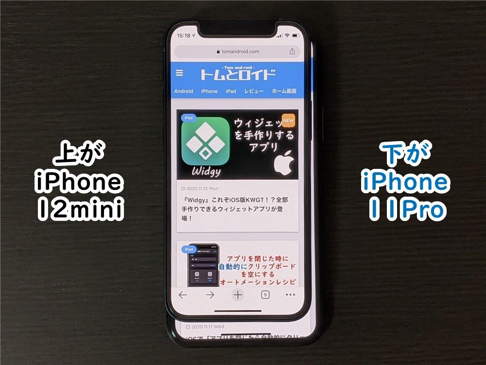 iPhone12miniとiPhone11Proを重ねて比較