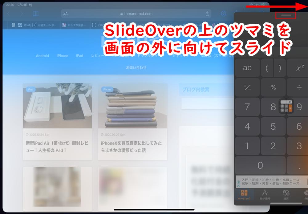 iPadOSのSlideOver画面を隠す方法