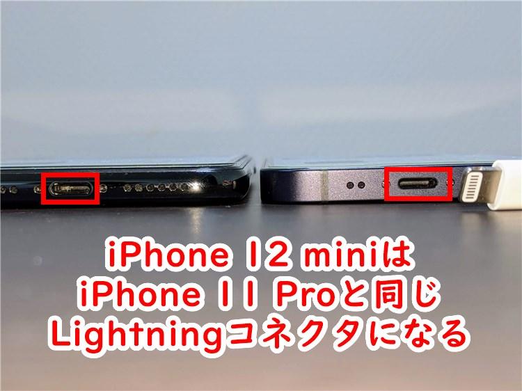 iPhone12miniはiPhone11Proと同じLightningコネクタを採用
