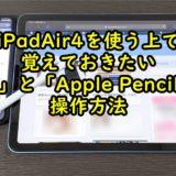 iPad Air 4を使う上で覚えておきたい指とApple Pencilの操作方法