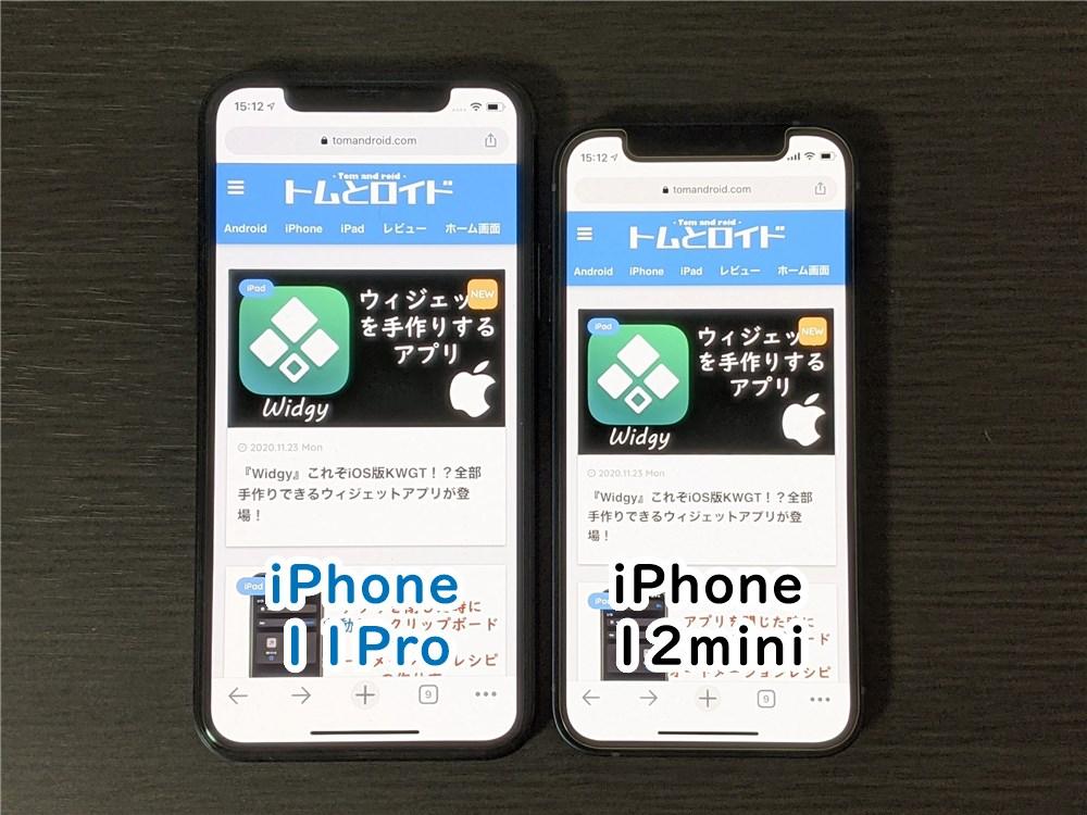 iPhone12miniとiPhone11Proの画面サイズを比較