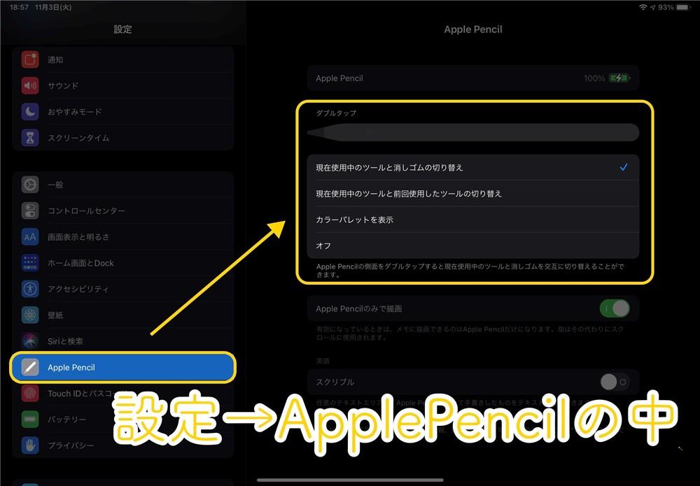 Apple Pencil2回タップ時の動作の変更方法