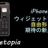 widgetopia_iPhoneウィジェットアプリ自由形 期待の新星