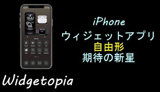 『widgetopia』iPhoneウィジェットアプリ自由形 期待の新星
