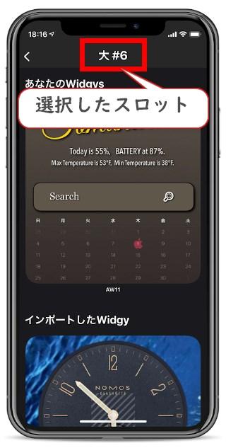 widgy_2021背景透過方法⑧スロットにセットするウィジェットを選ぶ