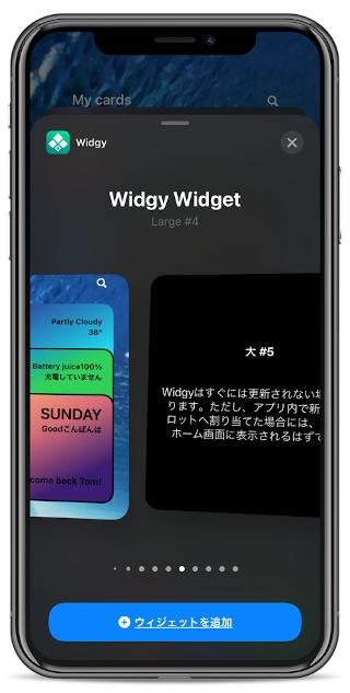 widgy_2021背景透過方法_Widgyはスロット方式のウィジェット
