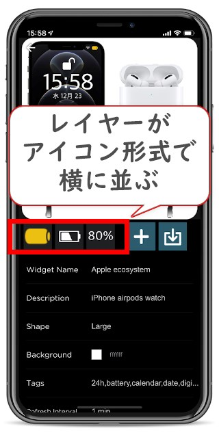 widgetopiaのテーマエディター画面