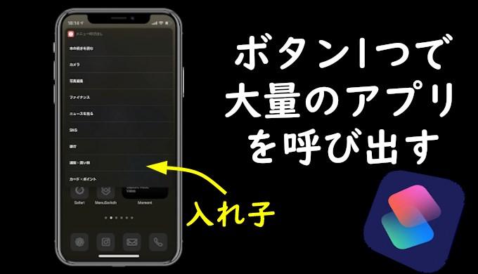 iPhoneでボタン1つで大量のアプリを呼び出すショートカットの作り方