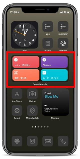 ショートカットをiPhoneのホーム画面にウィジェットとして設置